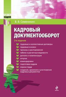 Семенихин В. - Кадровый документооборот. 3-е изд. обложка книги