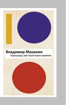 Маканин В.С. - Андеграунд, или Герой нашего времени обложка книги