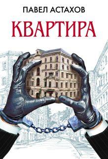 Квартира: роман обложка книги