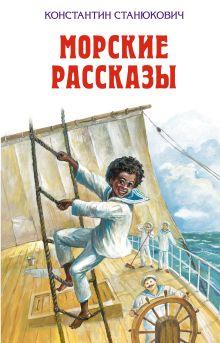 Станюкович К.М. - Морские рассказы обложка книги