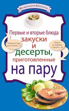 - Первые и вторые блюда, закуски и десерты, приготовленные на пару обложка книги
