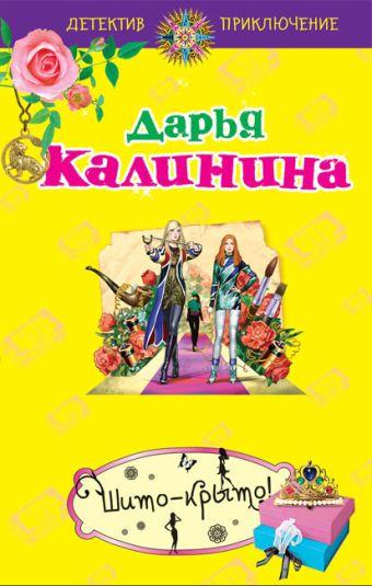 Шито-крыто!: роман Калинина Д.А.