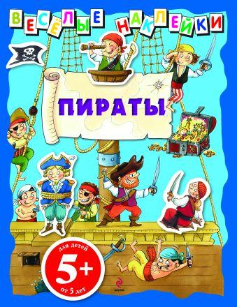 5+ Веселые наклейки. Пираты