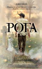 Хилл Дж. - Рога' обложка книги