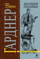 Гарднер Э.С. - Дело сердитой плакальщицы' обложка книги
