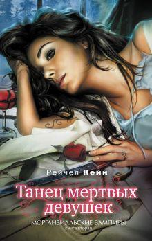Кейн Р. - Танец мертвых девушек обложка книги