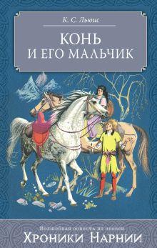 Льюис К.С. - Конь и его мальчик обложка книги