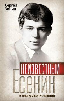 Зинин С.И. - Неизвестный Есенин. В плену у Бениславской обложка книги