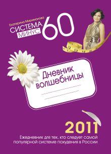 Система минус 60. Дневник волшебницы 2011 обложка книги
