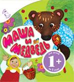 Обложка Маша и медведь