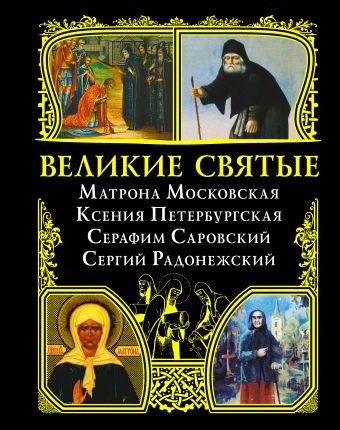 Великие святые: Матрона Московская, Ксения Петербургская, Серафим Саровский, Сергий Радонежский