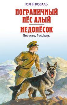 Коваль Ю.И. - Пограничный пес Алый; Недопесок обложка книги