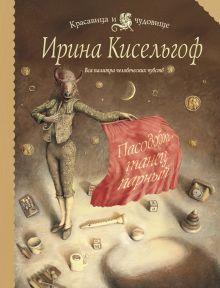 Кисельгоф И. - Пасодобль - танец парный: роман обложка книги