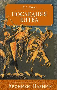 Льюис К.С. - Последняя битва (ил. П. Бэйнс) обложка книги