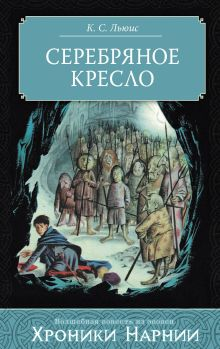 Льюис К.С. - Серебряное кресло обложка книги