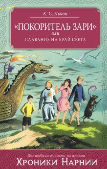 Льюис К.С. - Покоритель зари, или Плавание на край света обложка книги