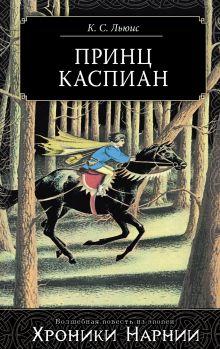 Льюис К.С. - Принц Каспиан обложка книги