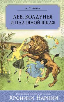 Льюис К.С. - Лев, Колдунья и Платяной шкаф обложка книги
