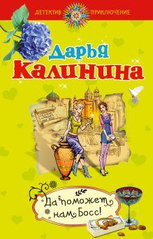Калинина Д.А. - Да поможет нам Босс!: повесть обложка книги