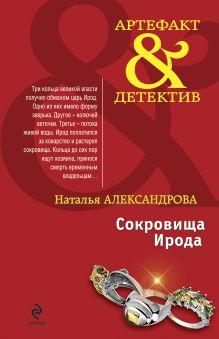 Александрова Н.Н. - Сокровища Ирода: роман обложка книги