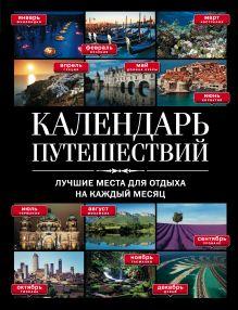 - Календарь путешествий: лучшие места для отдыха на каждый месяц обложка книги