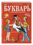 Павлова Н.Н. - Букварь с крупными буквами' обложка книги