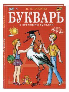 Павлова Н.Н. - Букварь с крупными буквами обложка книги