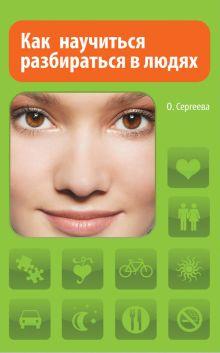 Сергеева О. - Как научиться разбираться в людях обложка книги