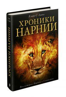 Льюис К.С. - Хроники Нарнии (ил. П.Бейнс) обложка книги