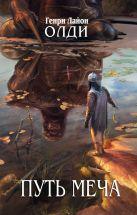 Олди Г.Л. - Путь Меча' обложка книги