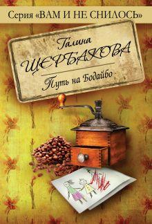 Щербакова Г. - Путь на Бодайбо обложка книги