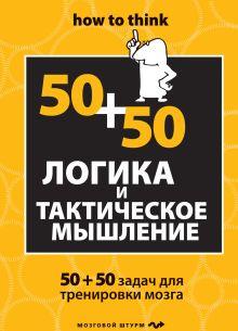 Филлипс Ч. - Логика и тактическое мышление. 50+50 задач для тренировки навыков успешного человека обложка книги