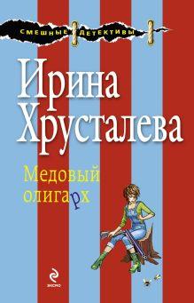 Медовый олигарх: роман обложка книги