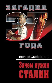 Зачем нужен Сталин обложка книги