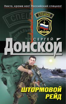 Донской С.Г. - Штормовой рейд: роман обложка книги