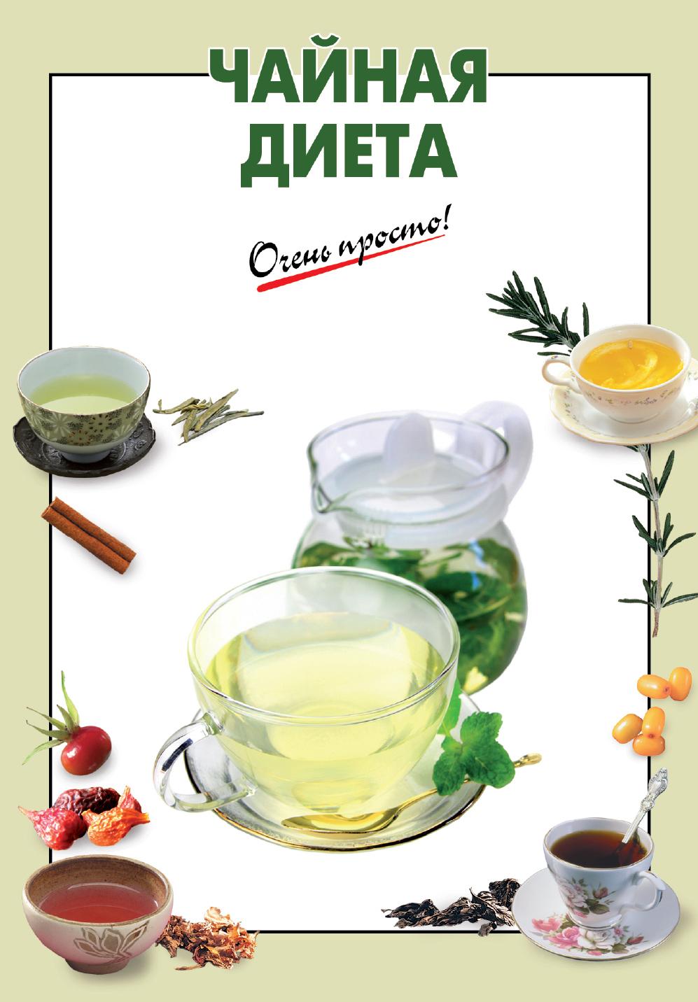Чайная диета ( Выдревич Г.С., сост.  )