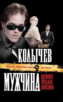 Колычев В.Г. - Мужчина, которого предала женщина: роман обложка книги