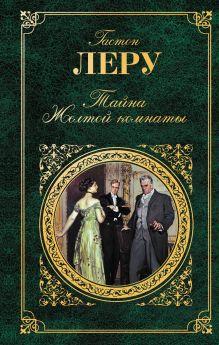 Тайна Желтой комнаты: романы обложка книги