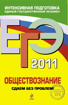 Кишенкова О.В. - ЕГЭ - 2011. Обществознание: сдаем без проблем! обложка книги