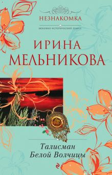 Обложка Талисман Белой Волчицы: роман Мельникова И.А.