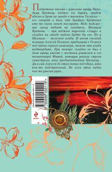 Обложка сзади Талисман Белой Волчицы: роман Мельникова И.А.