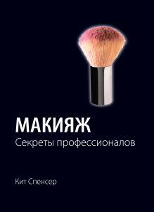 Спенсер К. - Макияж. Секреты профессионалов обложка книги