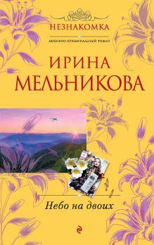 Мельникова И.А. - Небо на двоих: роман обложка книги
