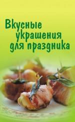 Степанова И.В. - Вкусные украшения для праздника. (ОСЭ). (оф. 1) обложка книги