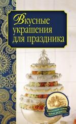Степанова И.В. - Вкусные украшения для праздника. (ОСЭ). (оф. 2) обложка книги