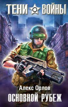 Орлов Алекс - Основной рубеж обложка книги