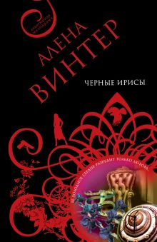Черные ирисы: роман обложка книги