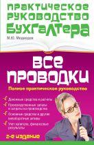 Медведев М.Ю. - Все проводки: полное практическое руководство' обложка книги