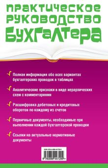 Обложка сзади Все проводки: полное практическое руководство Медведев М.Ю.