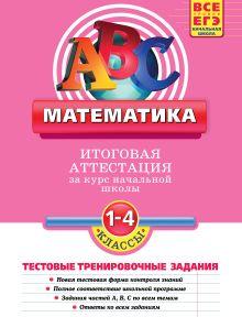 Васильева О.Е. - Математика: итоговая аттестация 1-4 классы: тестовые тренировочные задания обложка книги
